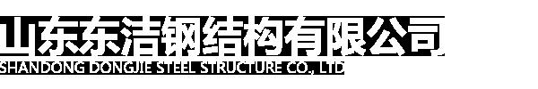 山东东洁钢结构有限公司