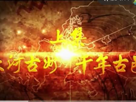 大河古州  千年古邑  荣河听涛  传承文明