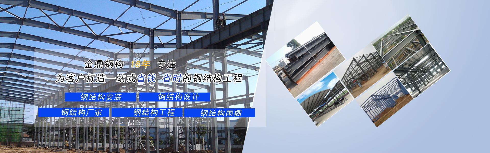 陇西钢结构工程