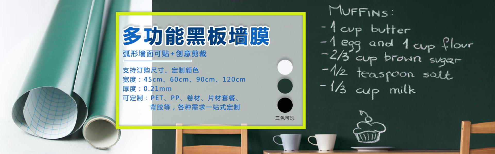 多功能黑板墙膜 涂鸦墙膜 PP环保墙膜 黑板贴 黑板墙