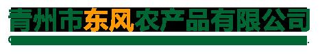 青州市东风农产品有限公司