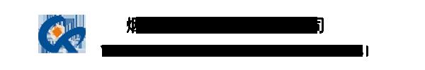 烟台瑞斯达金属配件有限公司