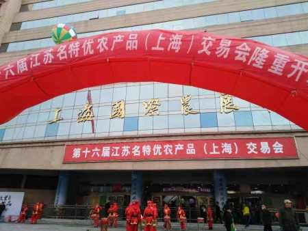 商会信息:贺天目湖特产在第16届江苏名特优农产品(上海)交易会上再次受到上海市民追捧!