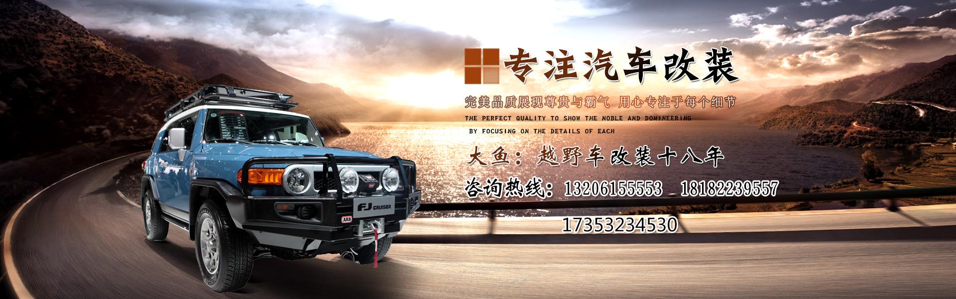 大鱼越野改装,专注汽车改装十八年,拥有最专业的改装技术,联系电话:13206155553,18182239557