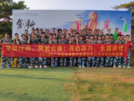 廣州團隊拓展、從化戶外拓展、親子活動成功案例