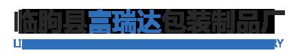 临朐县富瑞达包装制品厂