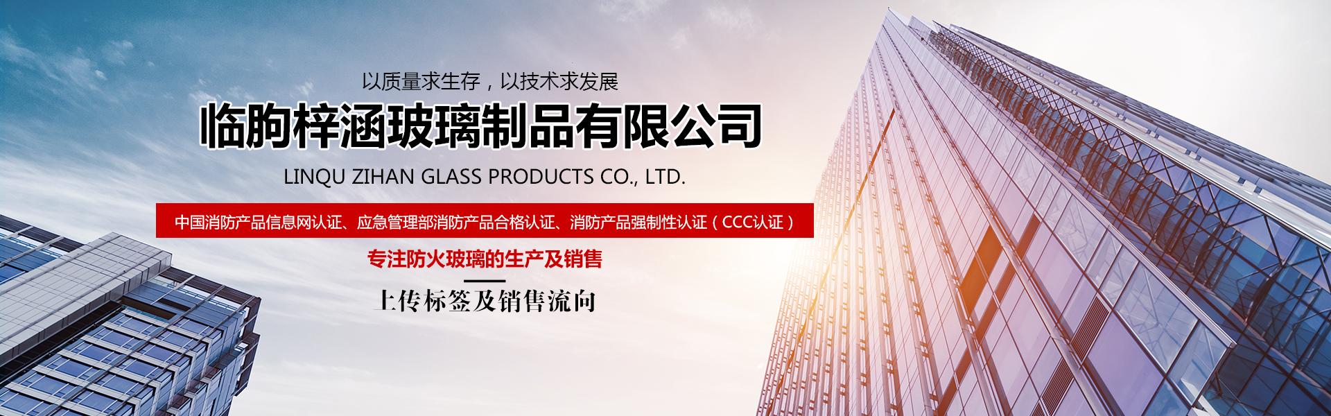 臨朐梓涵玻璃制品有限公司產品