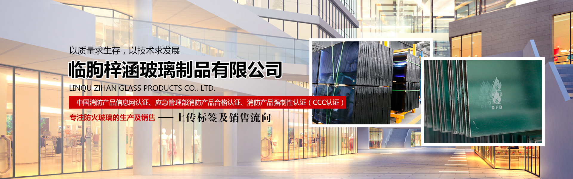 臨朐梓涵玻璃制品有限公司