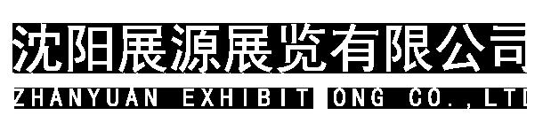 沈阳展源展览展示有限公司