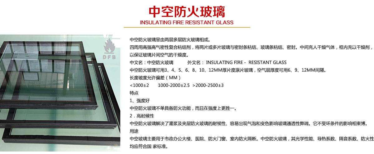 臨朐梓涵玻璃制品有限公司的中空防火玻璃