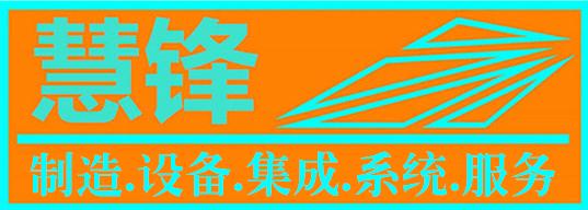 宁波慧锋自动化科技有限公司