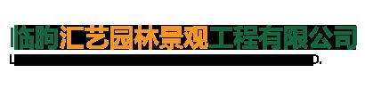 臨朐匯藝園林景觀工程有限公司