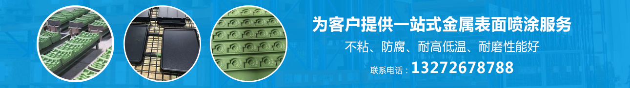 为客户提供一站式金属表面喷涂服务:不粘、防腐、耐高低温、耐磨性能好
