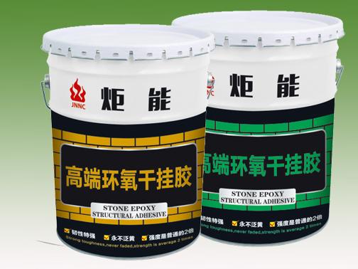炬能耐材-环氧干挂胶具有哪些特征?