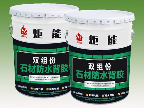 炬能高科-石材防水背胶的应用方法