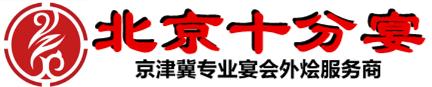 北京十分餐飲管理有限公司