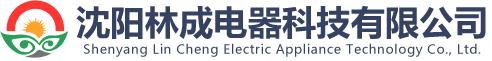 沈阳林成电器科技有限公司