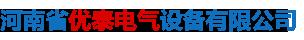 河南省优泰电气设备有限公司