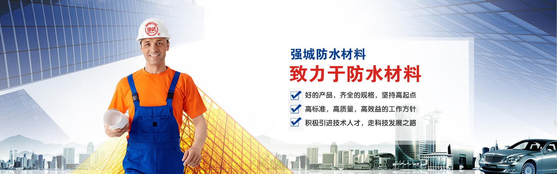 潍坊市禹神防水材料有限公司主要生产SBS沥青防水卷材、聚氯乙烯(PVC)、丙纶、自粘胶膜等防水卷材、涂料,价格合理,品质良好,欢迎您来电咨询。