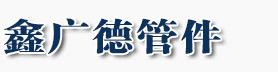 沧州鑫广德管件制造有限公司