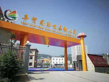 丰智国际生态幼儿园