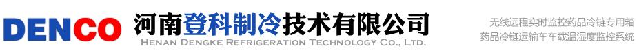 河南登科制冷技术有限百盛平台注册