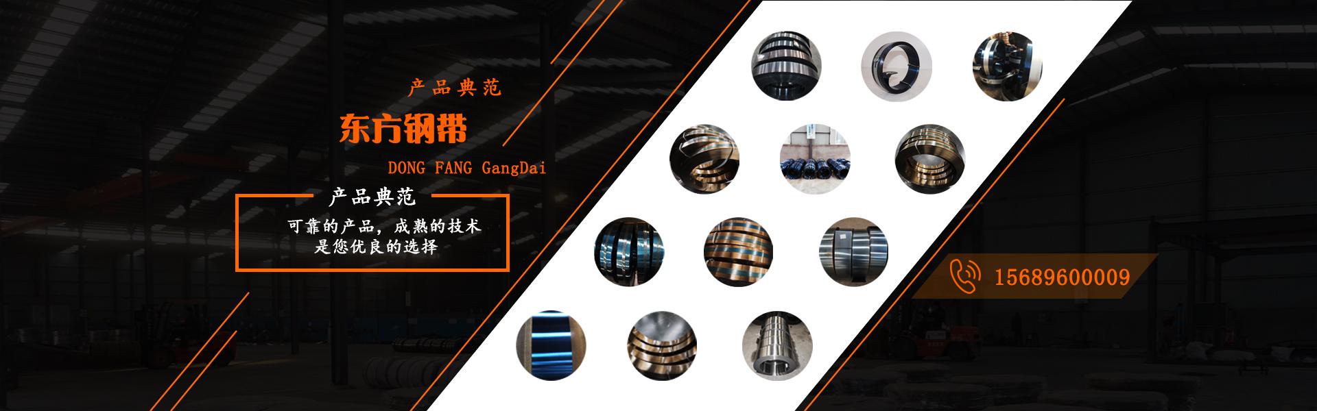 烤蓝钢带,淬火钢带,热处理钢带厂家,钢带厂家
