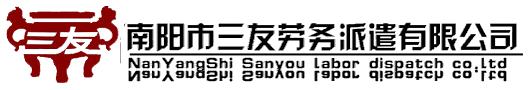 南陽市三友勞務派遣有限公司