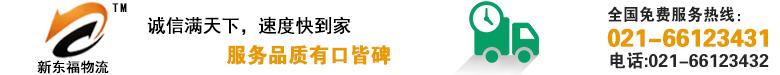 上海竞技宝下载官网物流发展有限公司.