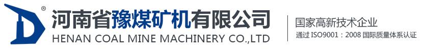 河南省豫煤矿机有限公司