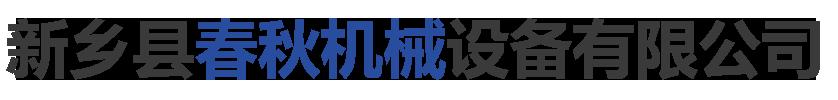 新乡县春秋机械设备有限公司