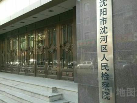 沈河区人民检察院