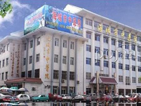 海城市中医院