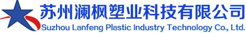苏州澜枫塑业科技有限公司