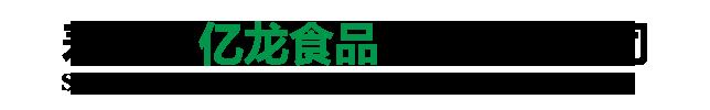 寿光市亿龙食品股份有限公司