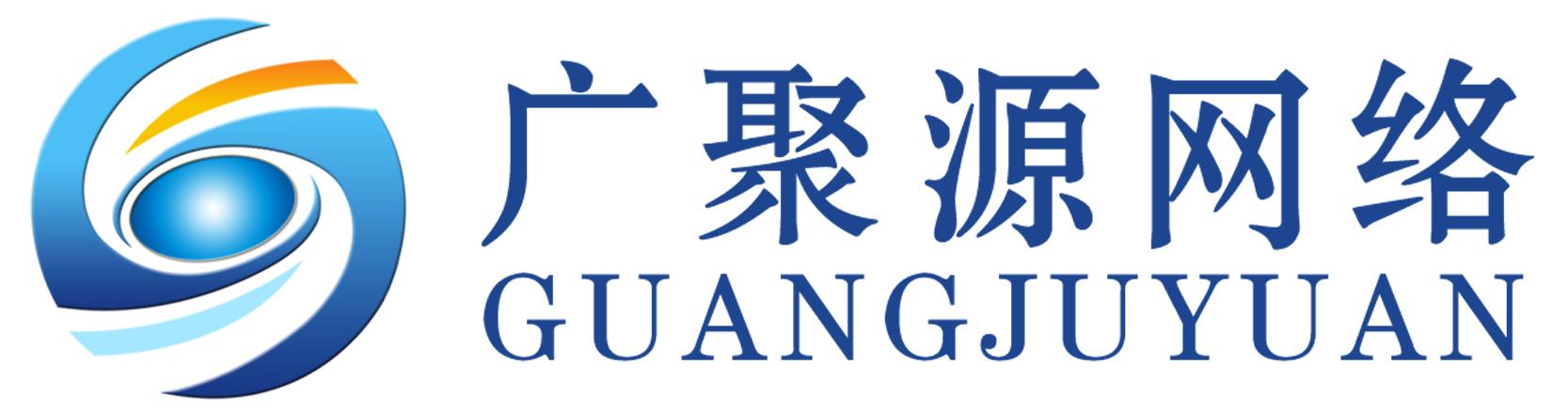 甘肃广聚源网络技术有限公司