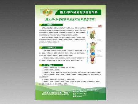 鑫上润8%猪复合预混合饲料