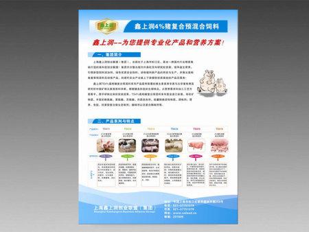 鑫上润4%猪复合预混合饲料