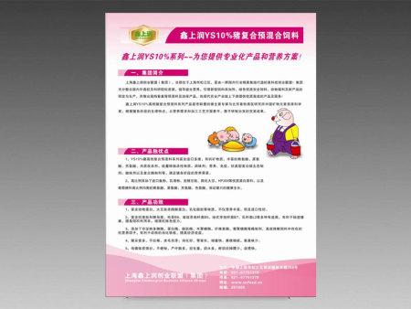 鑫上润YS10%猪复合预混合饲料