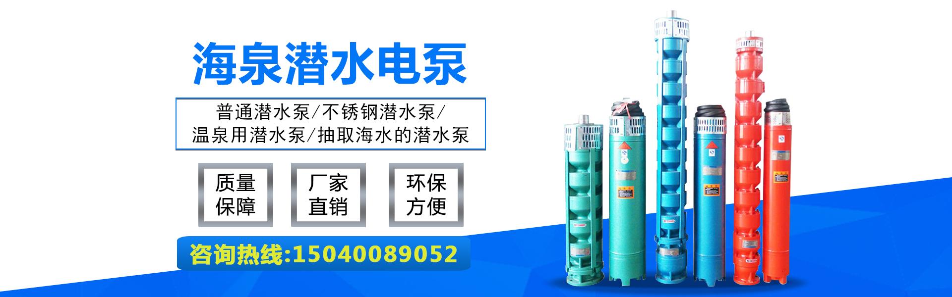 沈陽深井潛水泵 沈陽QJ型水泵 沈陽井用泵廠家