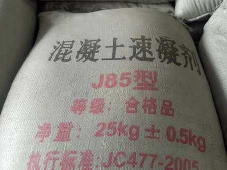 速凝剂是混凝土施工中不可缺少的重要物品