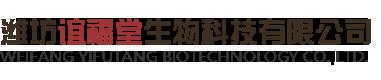 潍坊谊福堂生物科技有限公司