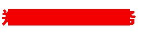河南瑞厨餐饮管理服务有限公司
