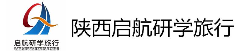 陕西启航研学旅行文化传播有限公司