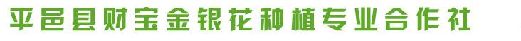 平邑县财宝金银花种植专业合作社