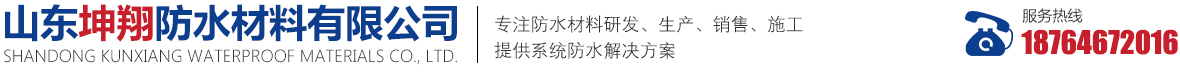 山东坤翔防水资料无限公司