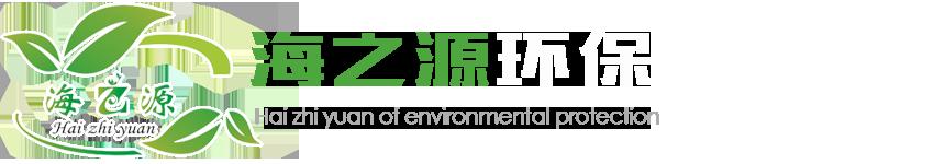 广西海之源环保设备有限公司