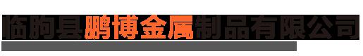 臨朐縣鵬博金屬制品有限公司