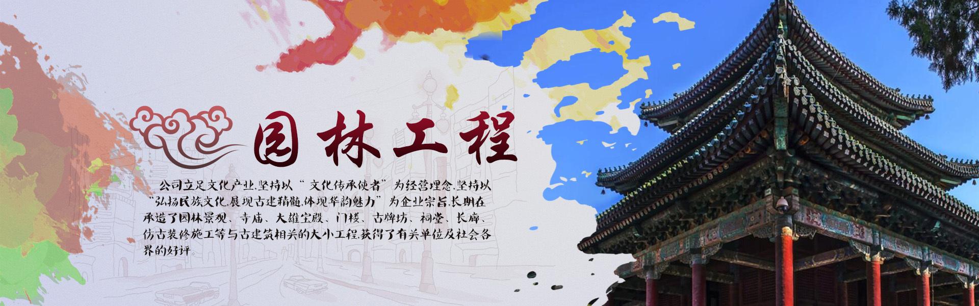 临朐华松园林工程有限公司