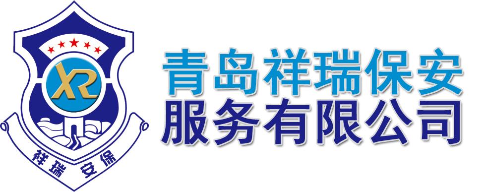 青岛祥瑞保安服务有限公司